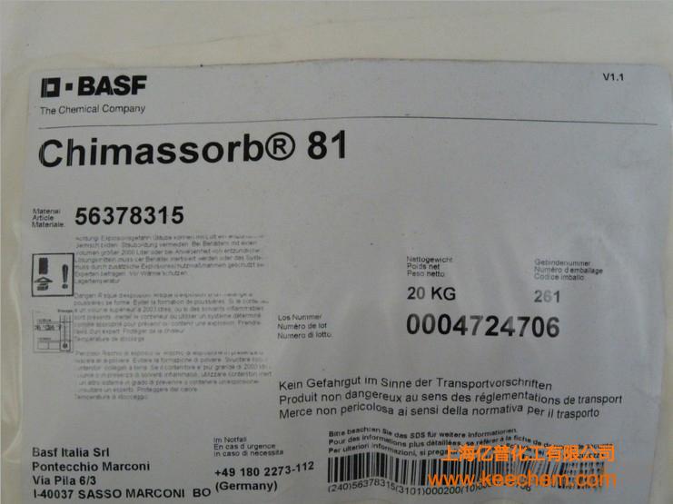 巴斯夫BASF汽巴紫外线吸收剂C81,UV531